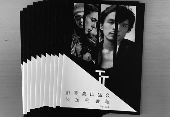 高山猛久後援会会報Vol.04