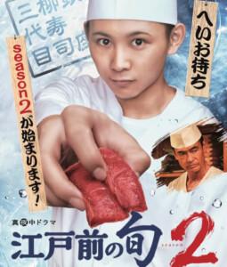 江戸前の旬season2